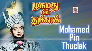 Mohammed Bin Tughlaq Tamil Movie