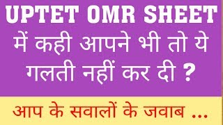 UPTET OMR SHEET ISSUES