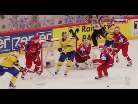 ЧМ по хоккею 2012:  Россия 7:3 Швеция - эпический сказ