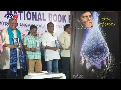 Actor Prakash Raj Releases his New Book 'Dositi Chinukulu' in Hyderabad | TV5 News