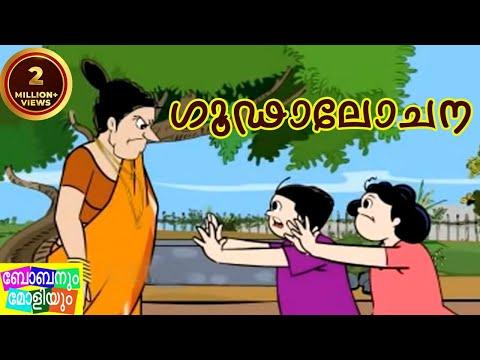 Bobanum Moliyum Comedy - Gudalochana