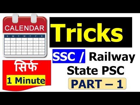 CALENDAR Smart Tricks Part - 1 (याद रखे ३ पॉइंट  ) for ssc CGL , CPO , CHSL , IAS , State PSC etc thumbnail