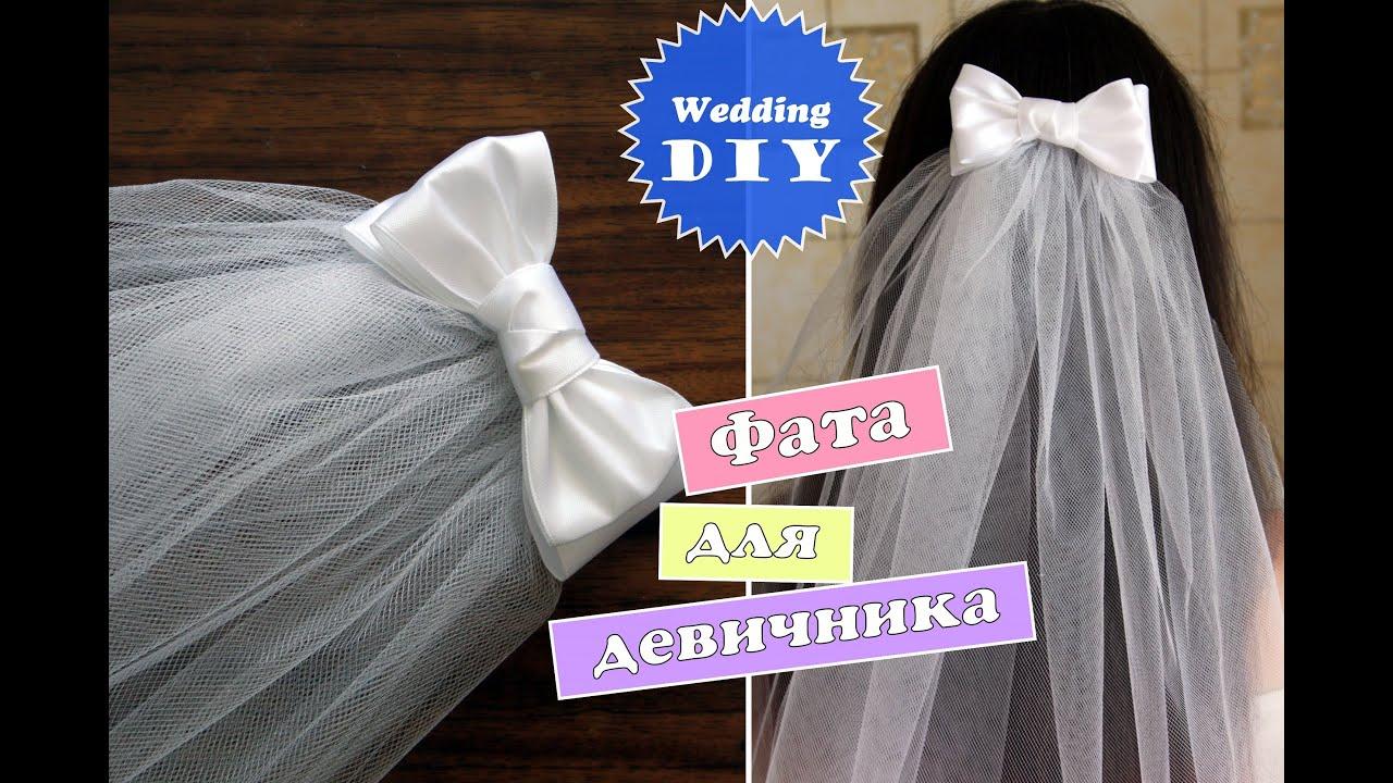 Как сделать фату из фатина своими руками пошаговое 16