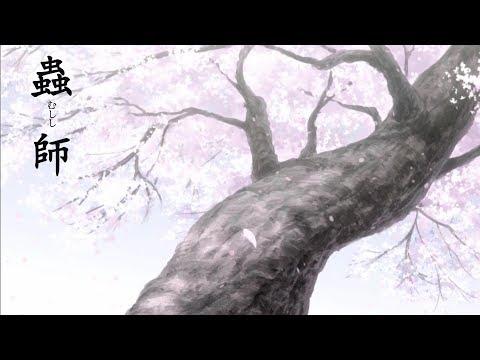 蟲師 Original SoundTrack OST with 春の桜 [作業用 睡眠用BGM 蟲師OST Mushishi OST]