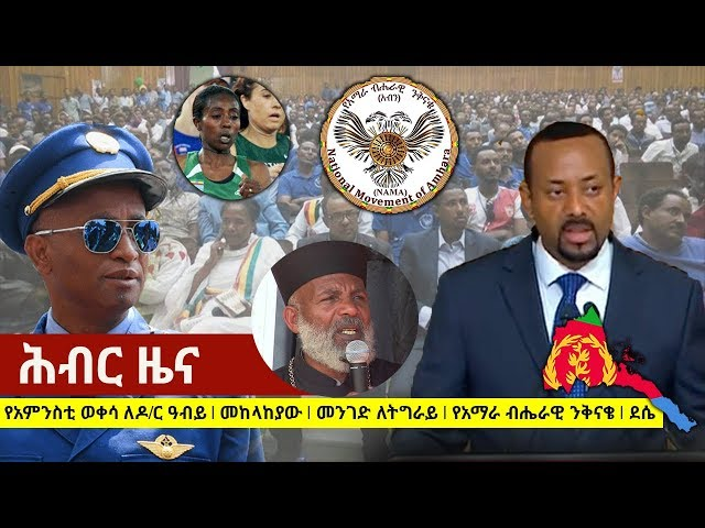 Hiber Radio Daily Ethiopian News June 11, 2018