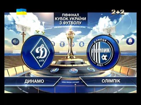 Динамо - Олимпик - 4:1. Видео матча