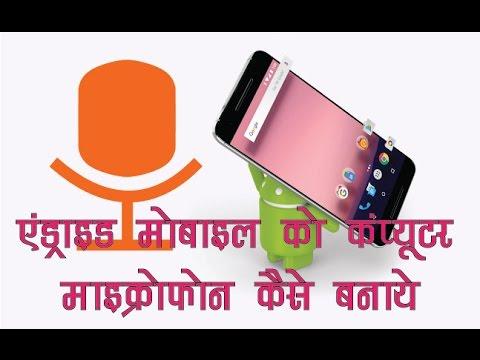 Android Mobile Ko Computer Microphone Kaise Banaye