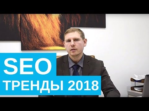 Поисковое продвижение (SEO). 3 тренда 2018 года