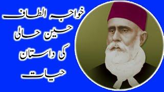 Iltaf hussain aali biography | life story of khwaja iltaf hussain aali | Hindi | urdu