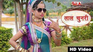 Lal Chunri Tara Ri Chunri | Rajasthani Song 2018 | Alfa Music | Sara Rara