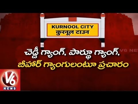 Special Report On Pardhi Gang Rumour In Kurnool District | V6 News