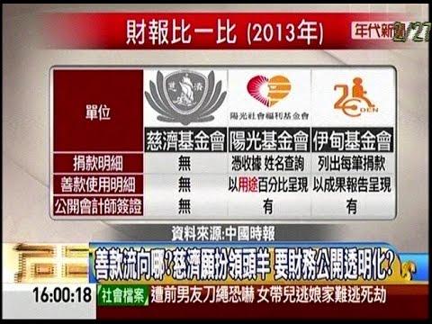 台灣-年代向錢看-20150305