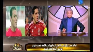 العاشرة مساء حقيقة الخلاف بين احمد السيد واحالة احمد بلال للجنايات بتهمة التزوير