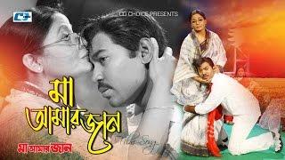 Maa Amar Jaan | S .I . Tutul | Maruf |  Emon Shaha | Maruf | Bangla Movie Song | FULL HD