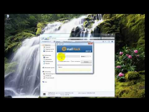 Взлом Mail ru за 10 секунд 100% 2013. C# and Assembler(OllyDbg) tutorial #