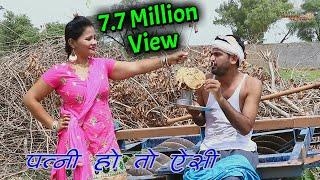 पत्नी हो तो ऐसी || अनपढ़ पत्नी || Husband Wife Comedy Drama || Matru Ki Nautanki