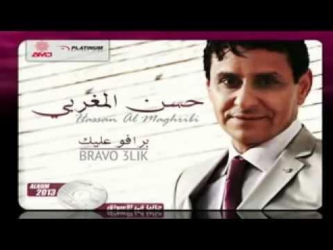hassan almaghribi la 3ala9a حس� ا��غرب� �ا ع�ا�ة Hassan Maghribi est un chanteur marocain, style de maghreb et moyen orient. Hassan Maghribi a entamé sa carr...