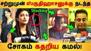 சற்றுமுன் ஸ்ருதிஹாசனுக்கு நடந்த சோகம்!  Tamil Cinema   Kollywood News   Cinema Seithigal