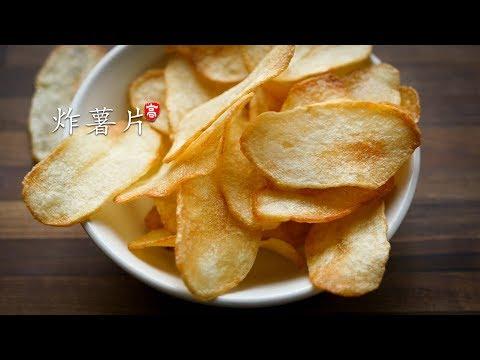 炸薯片 一块钱的土豆变一大盘脆薯片 再也不用买薯片了