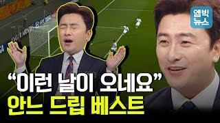 U20 대표팀 결승 진출!! 안느 안정환의 가슴벅찬 감격·열광 드립 모음