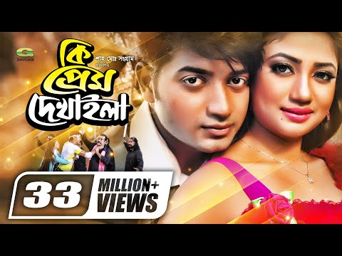 Ki Prem Dekhaila | Full Movie | Bappi | Anchol