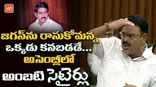 YCP MLA Ambati Rambabu Funny Satires on Devineni Uma and Atchannaidu in AP Assembly | YSRCP | YOYOTV