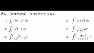 置換積分法と定積分【高校数学Ⅲ】
