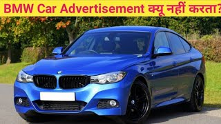 BMW Car Advertisement क्यू नहीं करता? | Most Amazing Fact About In Hindi | Getworld Fact