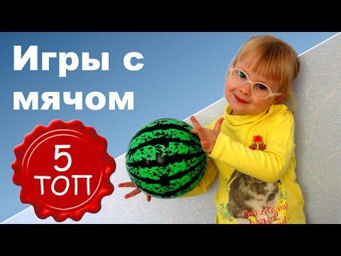 ИГРЫ С МЯЧОМ ДОМА С ОДНИМ РЕБЕНКОМ ♥ Игры для детей