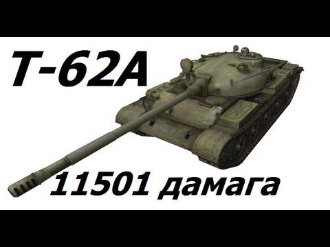 11501 дамага на Т-62А. Побил все рекорды.