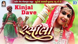 KINJAL DAVE  RASILA  RAJASTHANI SONG  FULL HD VIDEO  RDC GUJARATI  STUDIO SARASWATI