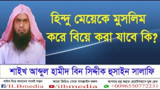 Hindu Meyeke Muslim Kore Biye Kora Jabe Ki?  Sheikh Abdul Hamid Siddik Salafi