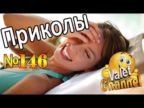 СУПЕР ПРИКОЛЫ Смешное Видео