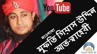 New Waz Mahfil Maulana Mufti Gias Uddin At Tahery Bangla waz Bhairob