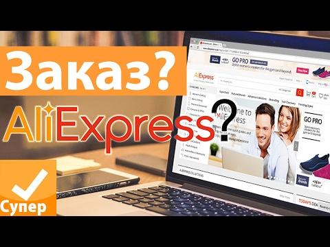 Алиэкспресс Как Покупать / Сделать Заказ на Аliexpress в первый раз Супер ответ