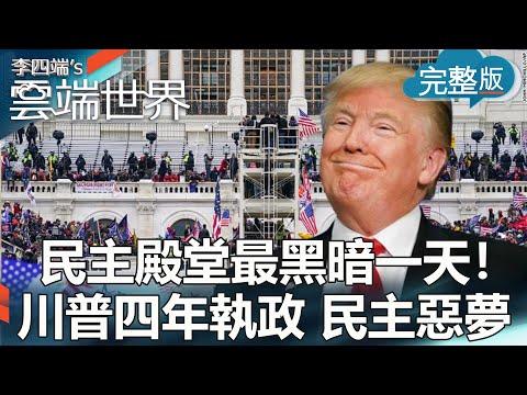 台灣-李四端的雲端世界-20210109 民主殿堂最黑暗一天!川普四年執政 民主惡夢