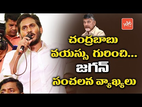 YS Jagan Sensational Comments On Chandrababu Age | Andhra Pradesh Political News | YOYO TV Channel