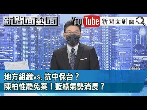 台灣-新聞面對面