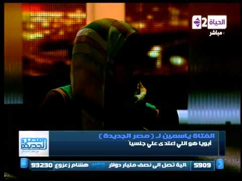 """مصر الجديدة - """"البنت التى كان يعاشرها والدها"""" : رأيت أبويا بعينى وهو بيعاشر أخته معاشرة الازواج"""" thumbnail"""