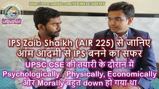 UPSC Topper Zaib Shaikh AIR 225 Interview By Mukhtar Adeel || Strategy , Tips & Motivation