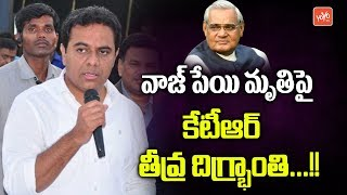 Minister KTR Deeply Saddened With The Demise of Atal Bihari Vajpayee