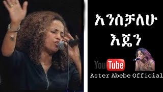 Original song by Emebet Lakew Anshalehu Ejen Cover By  Aster Abebe - AmlekoTube.com