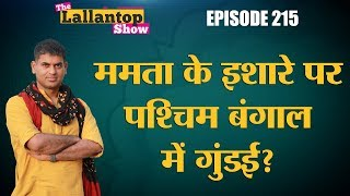 Kolkata में Amit Shah के Roadshow से पहले भिड़ी BJP और West Bengal Police   Lallantop Show   14 May