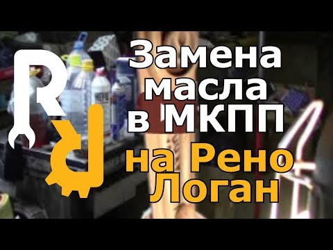 Замена масла в МКПП на Рено Логан - Oil replacement in a manual transmission on Renault Logan