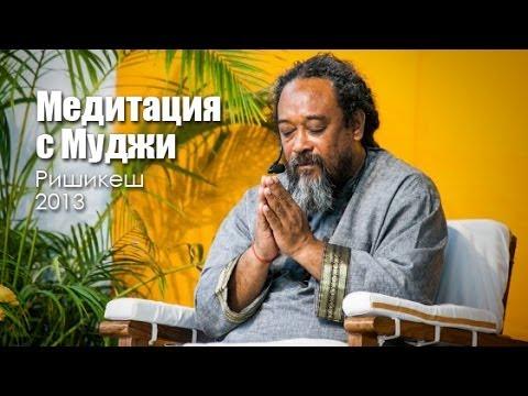Медитация с Муджи ~ Ришикеш