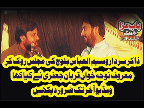 Waseem ul Abbas Baloch & Zawar Qurban Jaffri