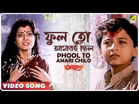 Phool to Amari Chilo | Anutap | Bengali Movie Song | Alka Yagnik