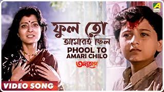 Phool to Amari Chilo | Anutap | Bengali Movie Video Song | Debashree,Raj Babbar,Alka Yagnik