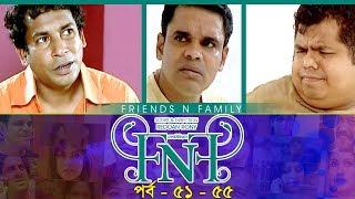 Drama Serial | FnF | Friends n Family | Epi 51- 55 | Mosharraf Karim | Aupee Karim | Shokh | Nafa