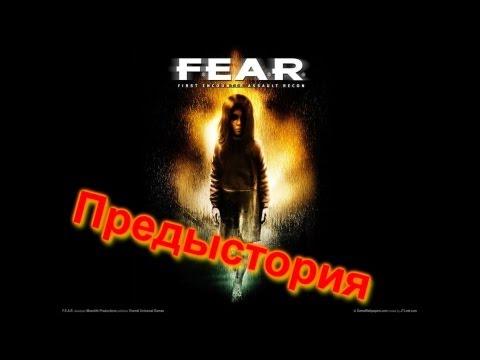 F.E.A.R. - Сюжет (предыстория)